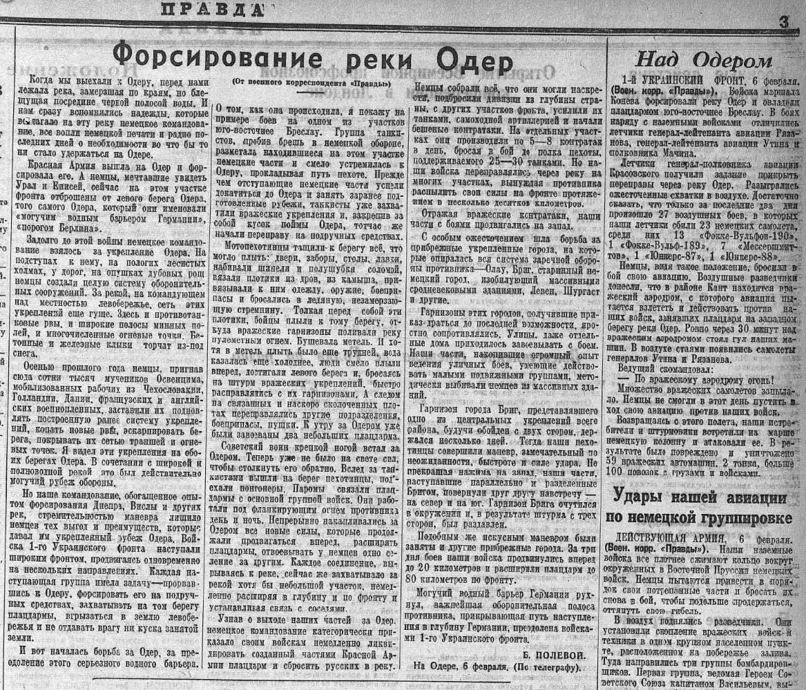 Forsowanie Odry, Prawda - luty 1945 r.