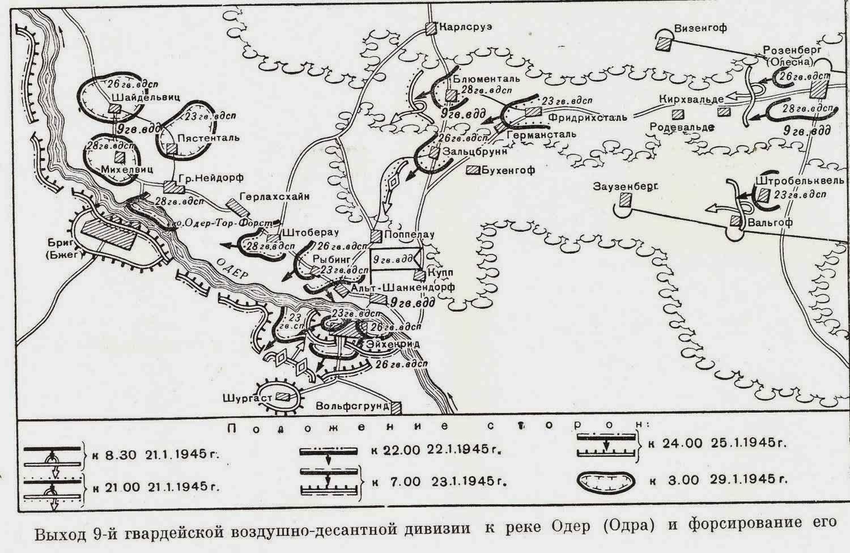 Natarcie 9 Gwardyjskiej Dywizji Powietrzno- Desantowej na rzece Odra
