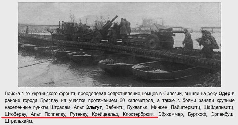 Przeprawa-przez-Odrę.-1945-r